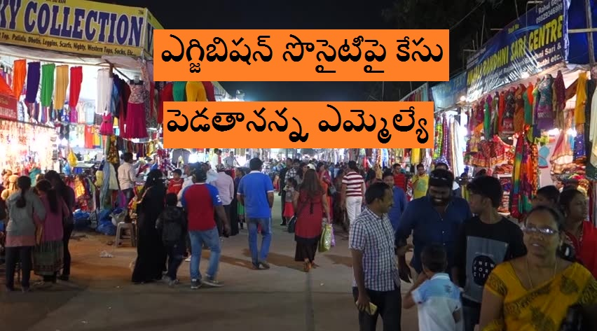 MLA's Filing case Against Exhibition Society