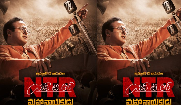NTR Mahanayakudu Reviews and Rating