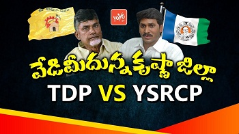TDP VS YSRCP IGurajala Fight who is going to win
