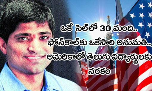 Telugu Students facing lot of Problems in America