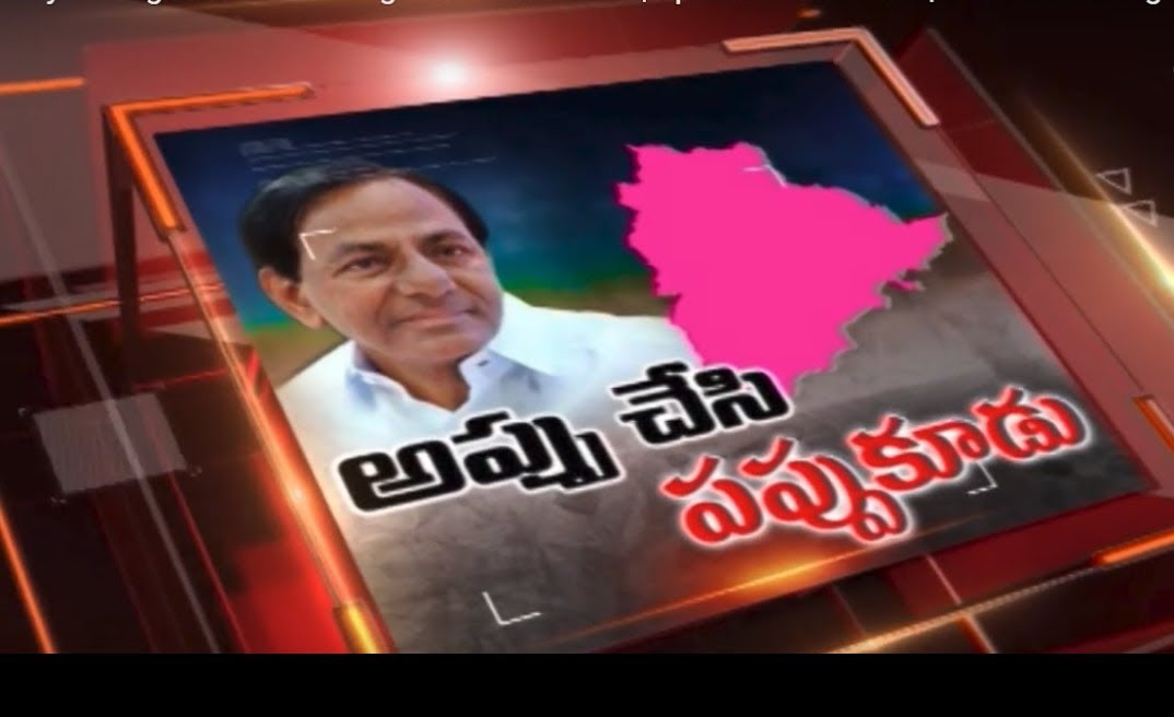 Telangana In Deep Financial CRISIS
