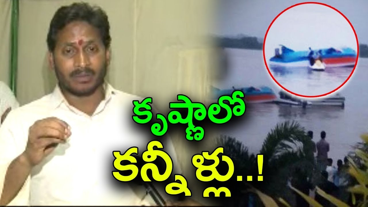 Jagan Serious On Boat Accident