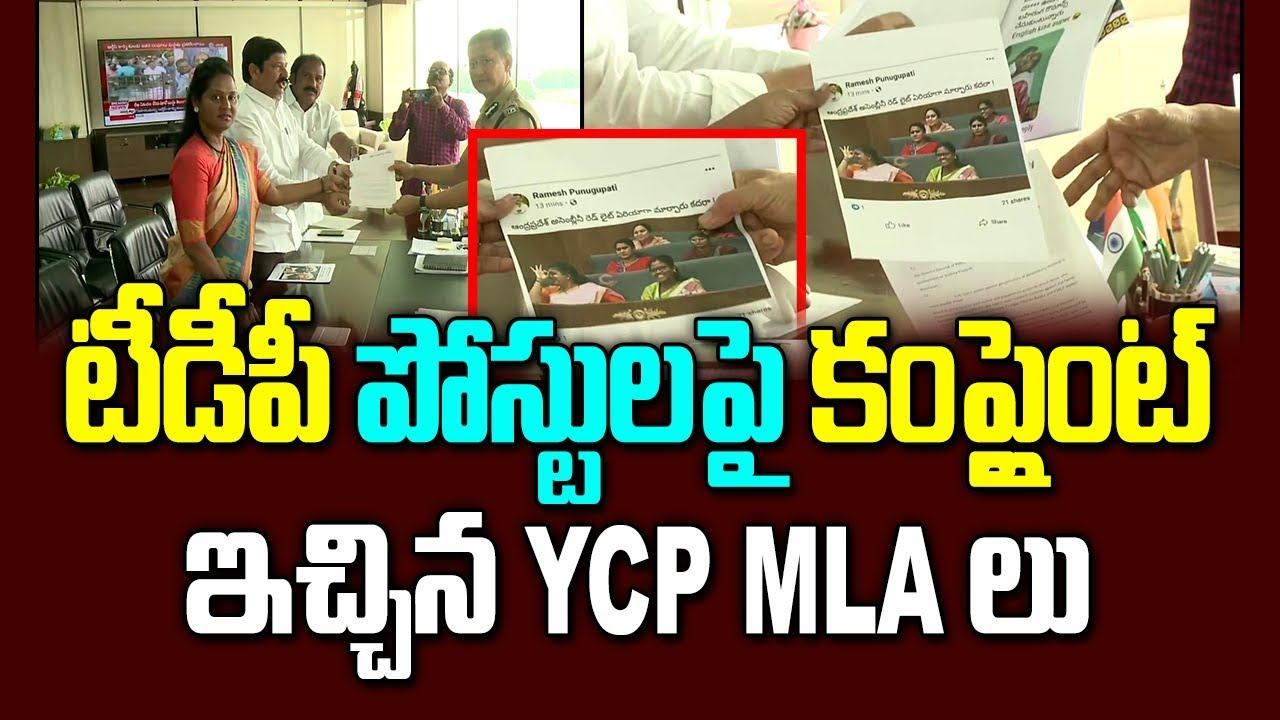 YSRCP COMPLAINED AGAINST TDP SOCIAL MEDIA