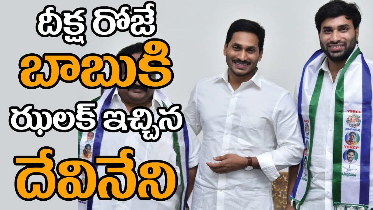 REASONS FOR DEVINENI AVINASH JUMPS YSRCP