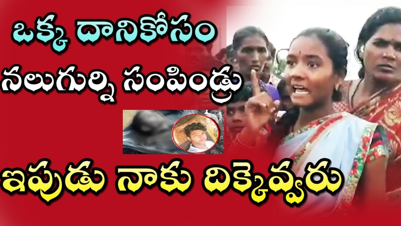 Chennakesavulu Wife Protest