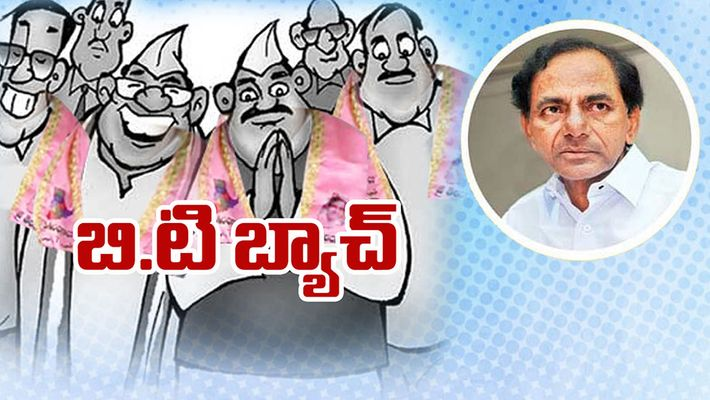 BT and UT Issue In Trs