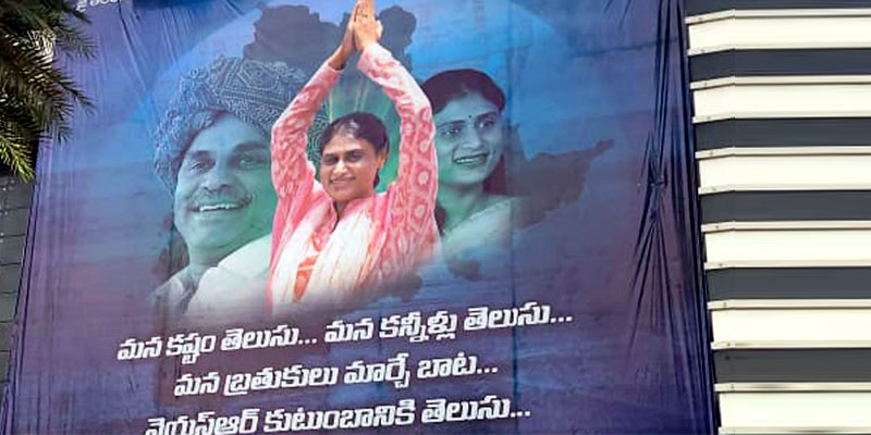 YSR SHARMILA POLITICAL PARTY