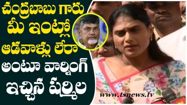 Sharmila Targeted Chandrababu Naidu