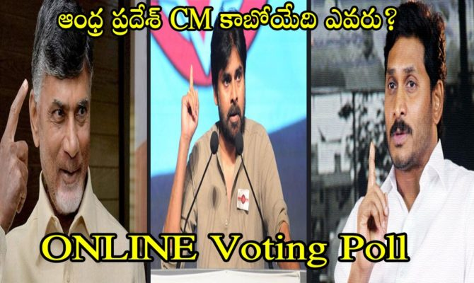 who will win in Andhra Pradesh for 2019 elections