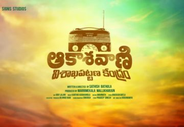 title poster release mattet and stills
