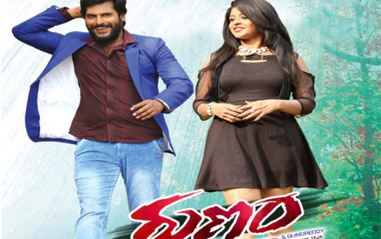 Runam Movie Review & Rating