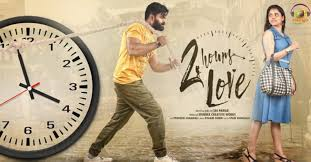 TWO HOURS MOVIE FULL REVIEW