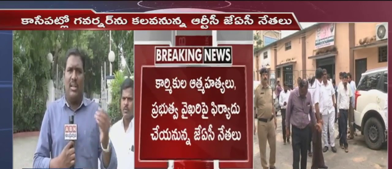 rtc issue reached to governor
