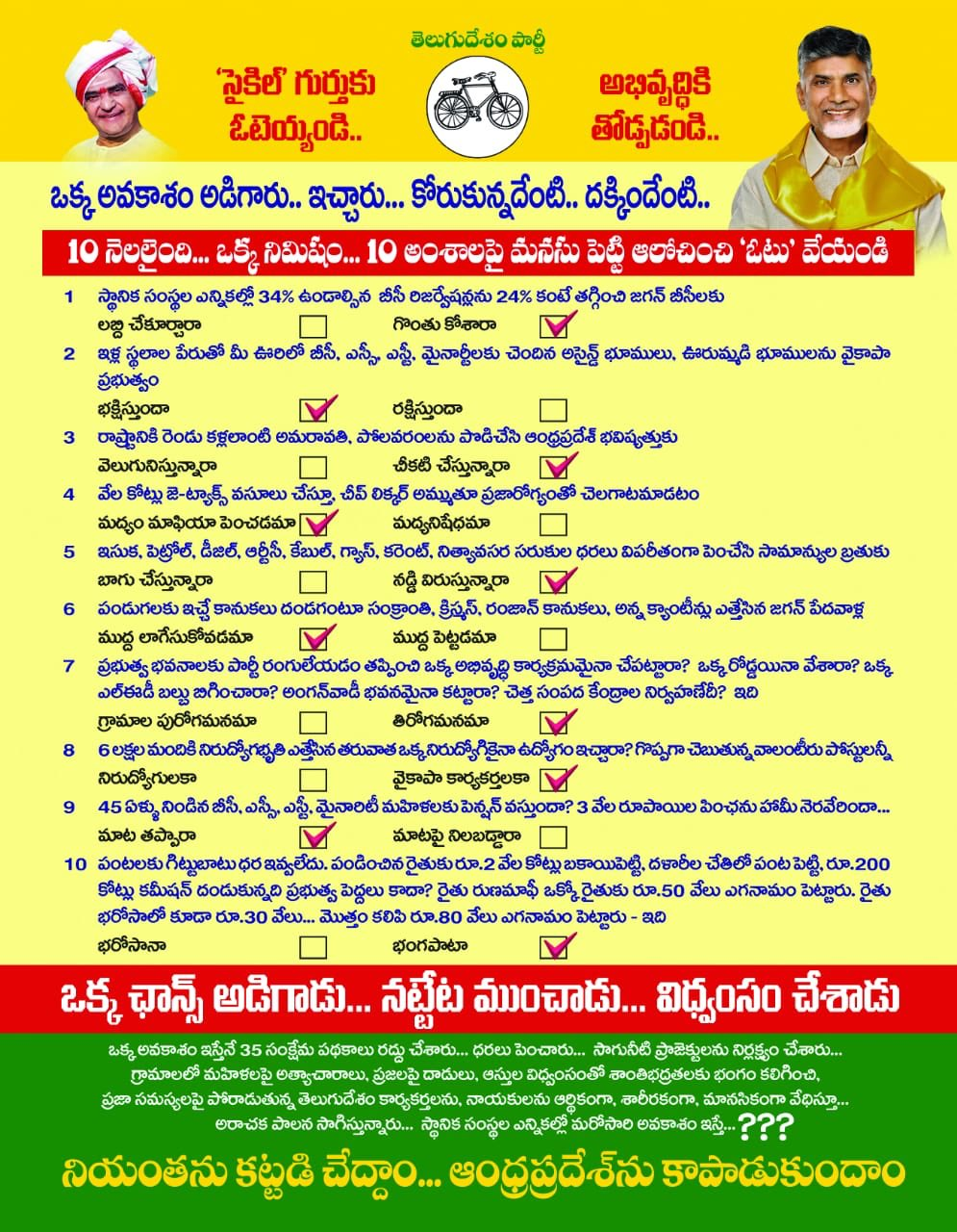 TDP READY FOR LOCAL POLLS