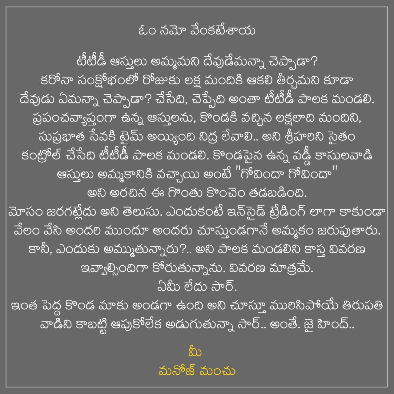Manchu Manoj letter to Jagan