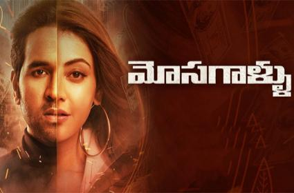 Mosagallu Motion poster released