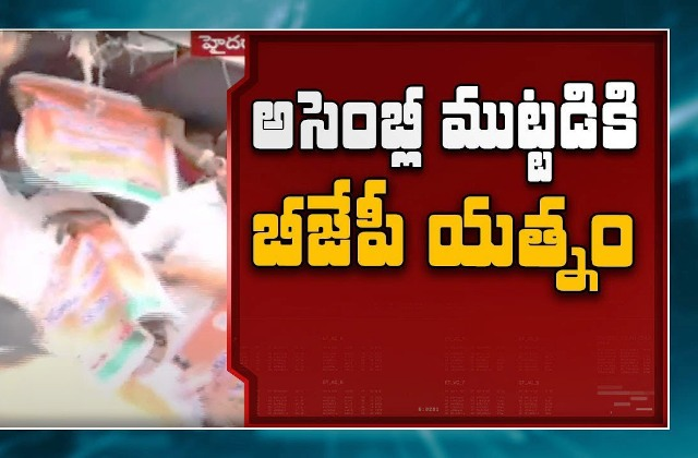 Telangana Assembly Siege by bjp