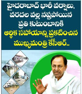 CM KCR SUPPORT PEOPLE